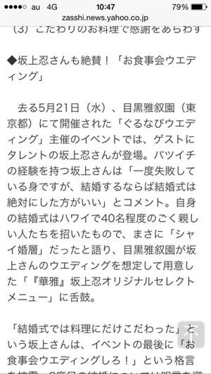 Shinobu3
